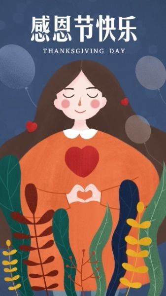 感恩节快乐女孩比心手绘插画海报设计模板素材