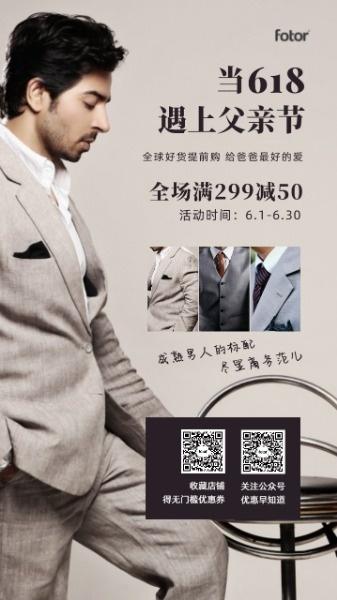 褐色商务服饰父亲节打折海报设计模板素材