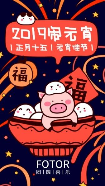 2019猪年元宵节海报设计模板素材
