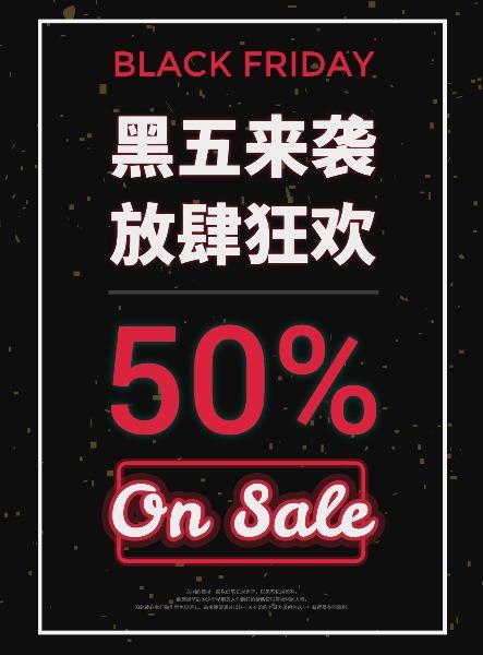黑五狂欢节5折促销海报设计模板素材