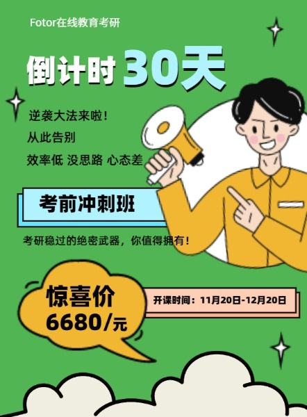 绿色卡通考研培训DM宣传单设计模板素材