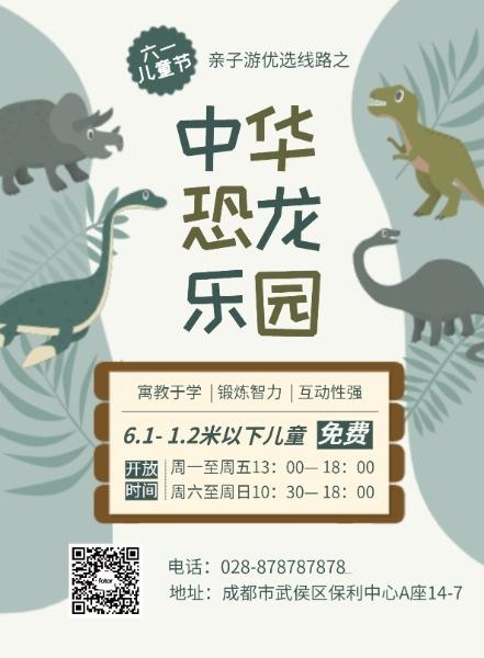 六一兒童節親子旅游線路海報
