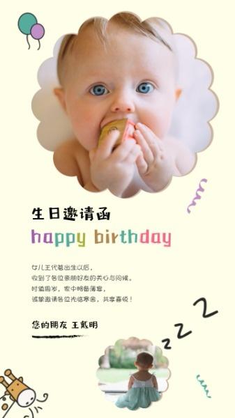 婴儿生日百日宴邀请函设计模板素材