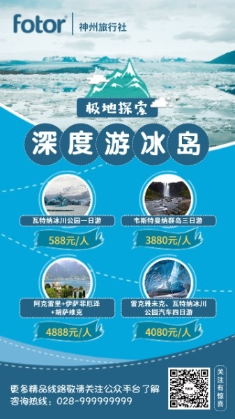 旅游旅行假期旅游海报设计模板素材