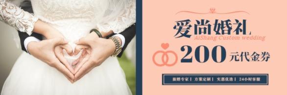 结婚定制婚礼代金券优惠券设计模板素材