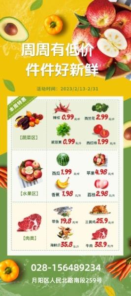 新鲜果蔬大促X展架设计模板素材