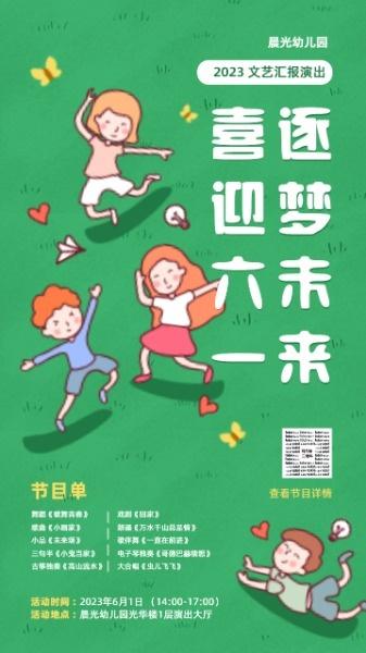 幼儿园六一儿童节文艺汇演海报设计模板素材