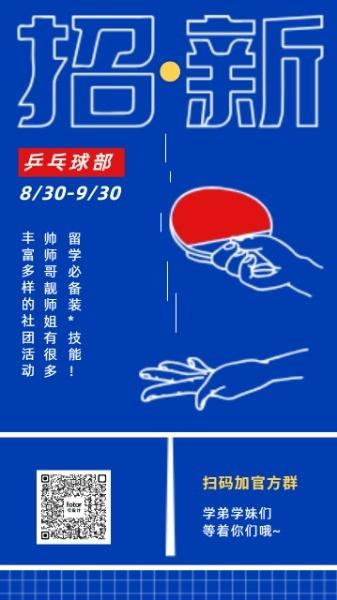 社团招新乒乓球部海报设计模板素材