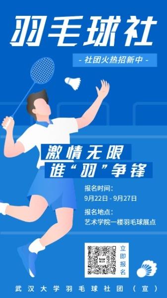 藍色扁平插畫羽毛球社團招新海報設計模板素材