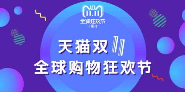 天猫双11购物狂欢节淘宝banner设计模板素材