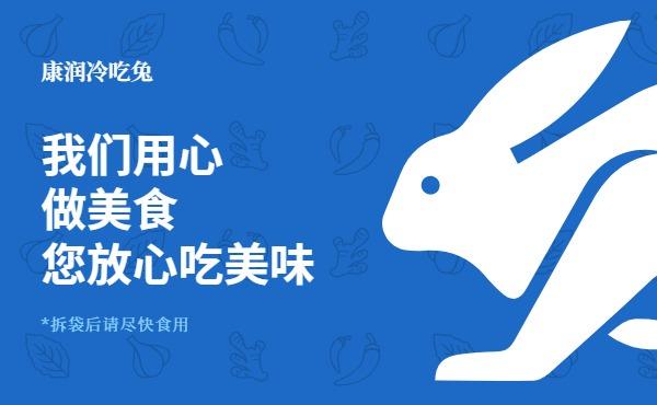 美味美食冷吃兔蓝色不干胶设计模板素材