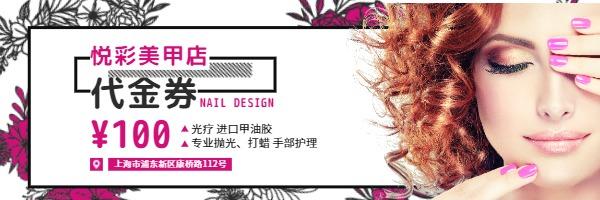 美妆优惠券设计模板素材