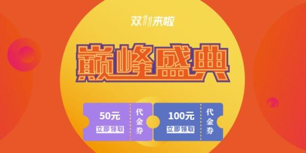 双11巅峰盛典淘宝banner设计模板素材