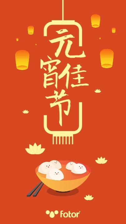 传统文化元宵佳节汤圆海报设计模板素材