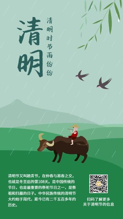 传统文化24节气雨水海报设计模板素材