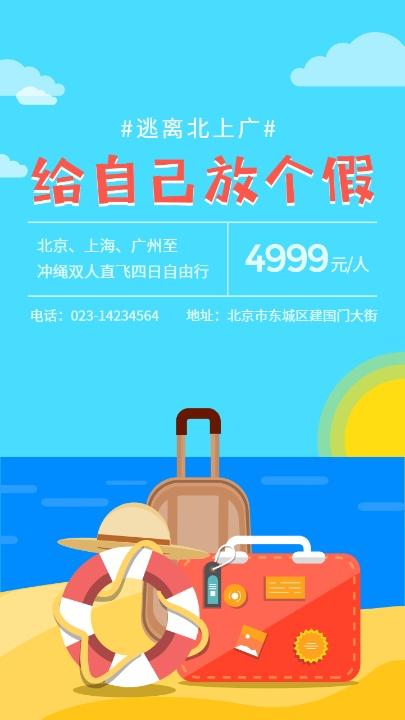 旅游旅行生活宣传海报设计模板素材