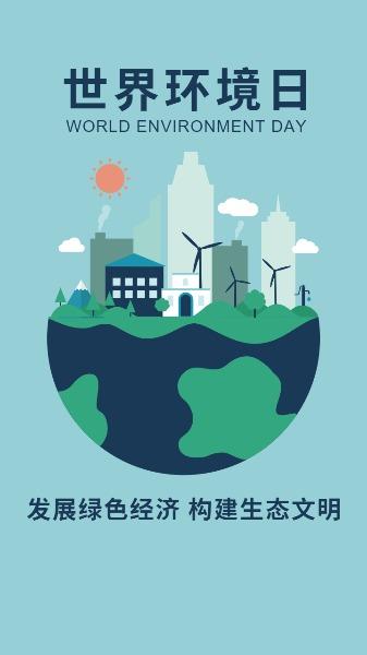 世界环境日海报设计模板素材