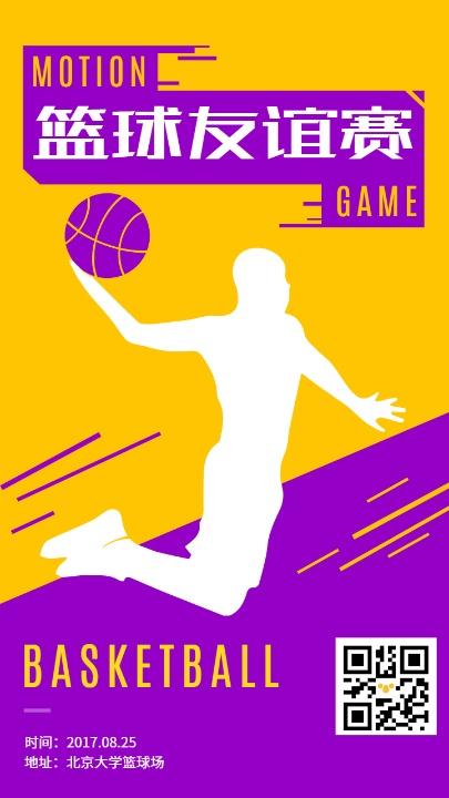 篮球友谊赛宣传海报设计模板素材