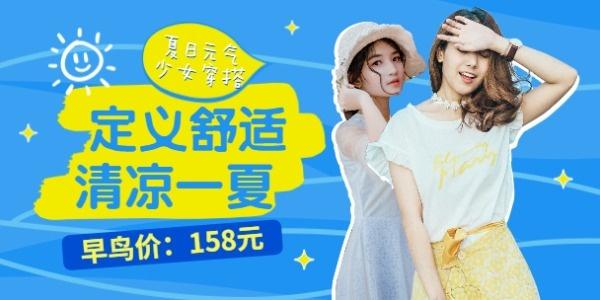 夏季女装促销活动淘宝banner