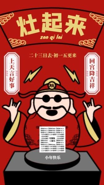 小年春节新年鼠年请灶神灶王爷习俗中国风可爱海报设计模板素材