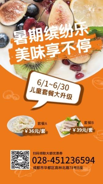 暑期美食促销海报设计模板素材