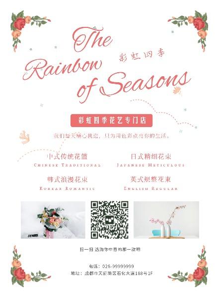花店鲜花盆景宣传海报设计模板素材