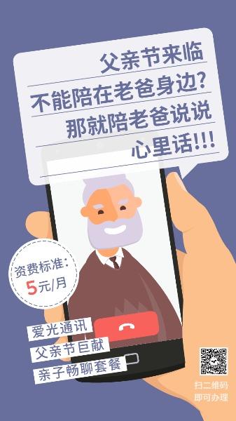父亲节手机通讯亲子畅聊套餐海报设计模板素材