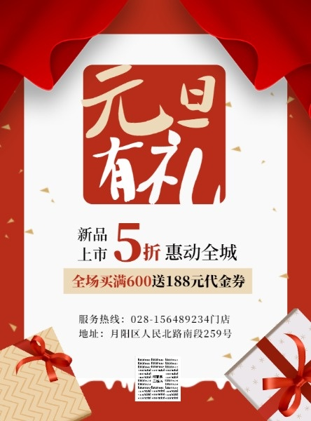 红色喜庆家居用品元旦节促销DM宣传单设计模板素材