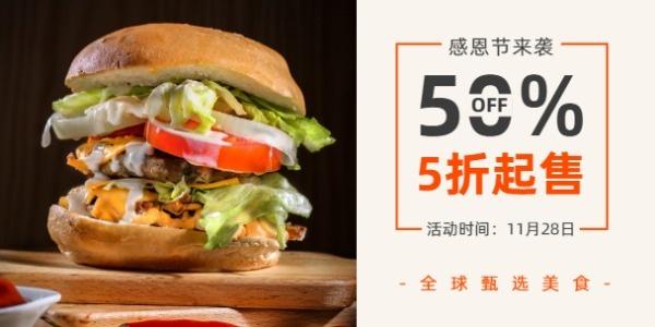 感恩节美食汉堡促销折扣淘宝banner设计模板素材