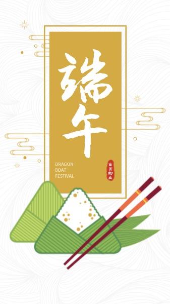五月初五传统节日端午节海报设计模板素材