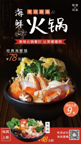 韩式火锅店折扣促销宣传海报设计模板素材