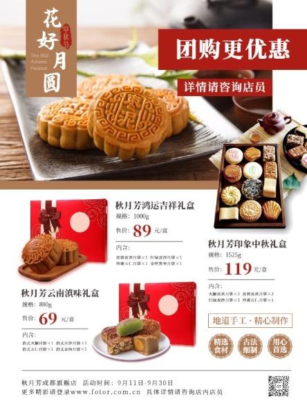 中秋节月饼团购DM宣传单设计模板素材