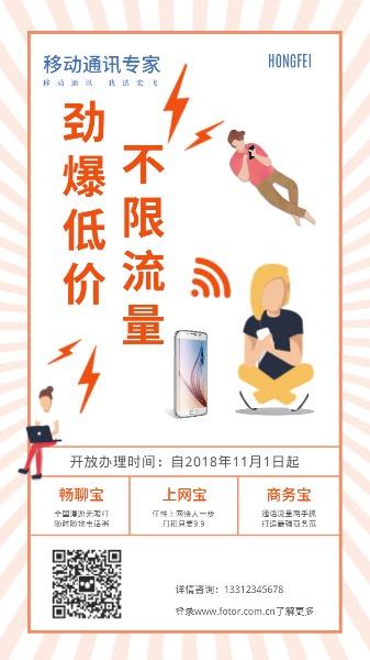 移动通讯不限流量套餐海报设计模板素材