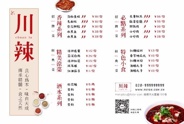 中餐川菜餐馆菜单设计模板素材