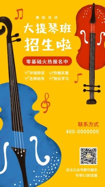 大提琴培训班招生海报设计模板素材