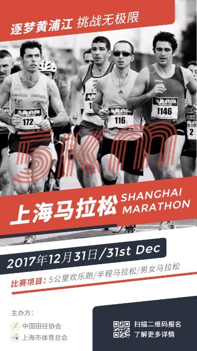 马拉松运动跑步比赛赛事宣传推广海报设计模板素材