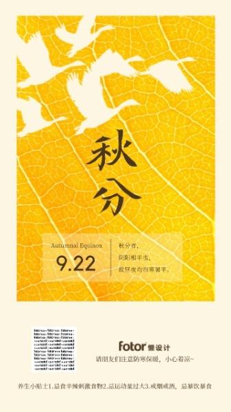 简约中国风剪影24节气秋分海报设计模板素材
