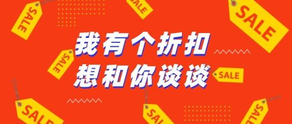 紅色矢量優惠折扣促銷公眾號封面設計模板素材