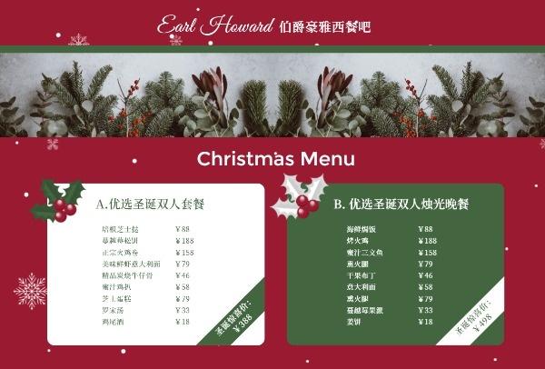 西餐厅圣诞节菜单