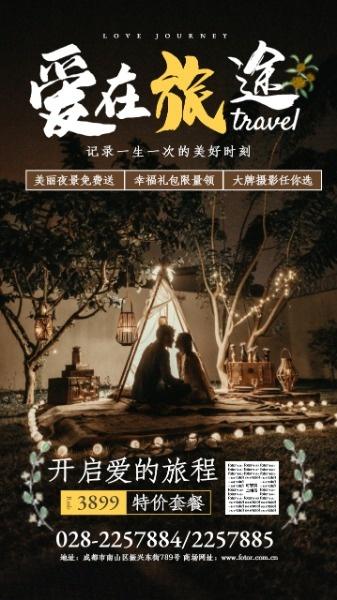 情人节七夕节婚礼婚纱旅拍蜜月游文艺简约唯美海报设计模板素材