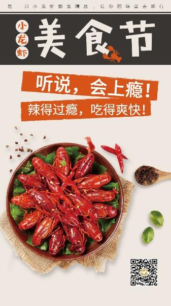 餐饮美食小龙虾海报设计模板素材