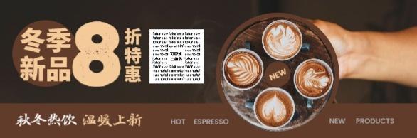 咖啡饮品饮料新店开业宣传优惠券设计模板素材