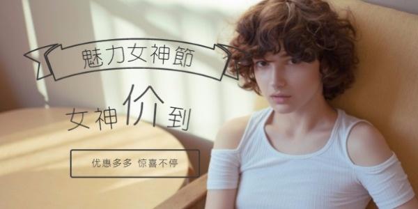 女神节女装促销淘宝banner设计模板素材