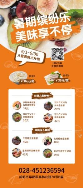 暑期美食促销X展架设计模板素材
