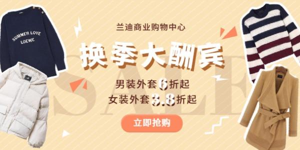 服裝換季促銷淘寶banner