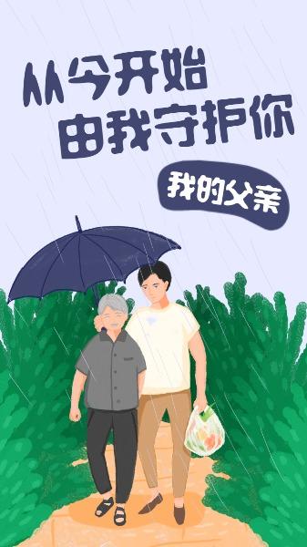 守护爸爸节日快乐海报设计模板素材