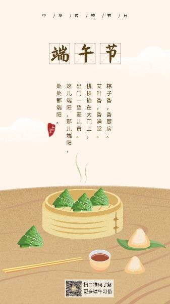 传统节日端午节海报设计模板素材