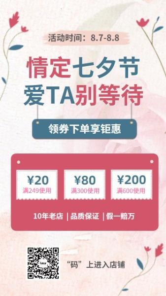 粉色插畫情定七夕節促銷活動海報設計模板素材