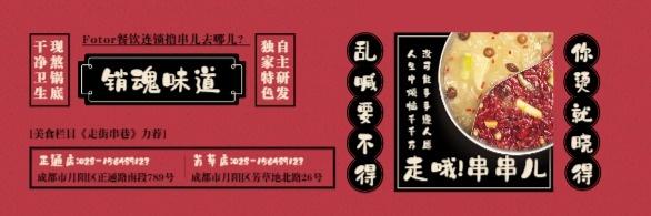 四川美食串串火锅餐饮优惠券设计模板素材