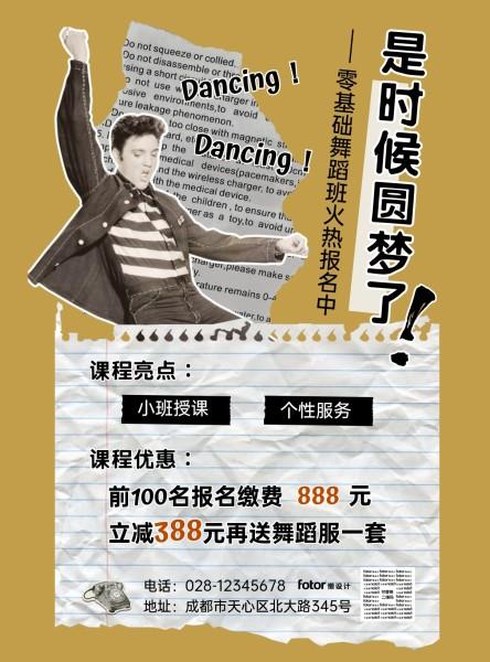 黄色复古舞蹈班培训招生报名海报设计模板素材